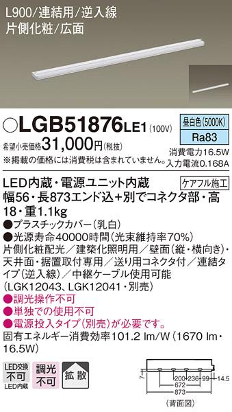 パナソニック Panasonic 照明器具LED建築化照明器具 スリムライン照明(電源内蔵型) 昼白色 拡散 非調光片側化粧(広配光) 連結タイプ(逆入線) L900タイプ 天面・据置・壁面取付LGB51876LE1