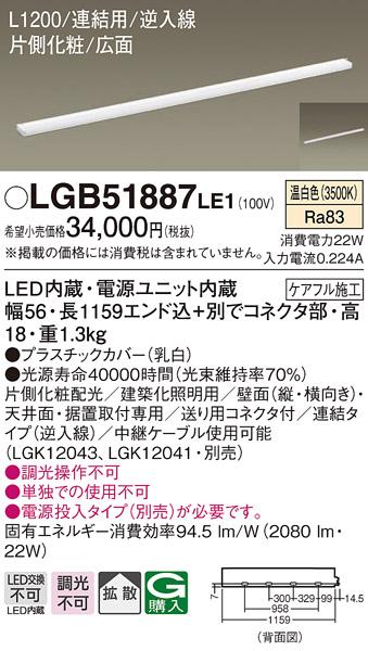 パナソニック Panasonic 照明器具LED建築化照明器具 スリムライン照明(電源内蔵型) 温白色 拡散 非調光片側化粧(広配光) 連結タイプ(逆入線) L1200タイプ 天面・据置・壁面取付LGB51887LE1