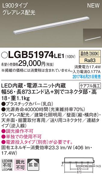 パナソニック Panasonic 照明器具LED建築化照明器具 スリムライン照明(電源内蔵型) 温白色 拡散 非調光グレアレス配光 連結タイプ(逆入線) L900タイプ 天面・据置・壁面取付LGB51974LE1