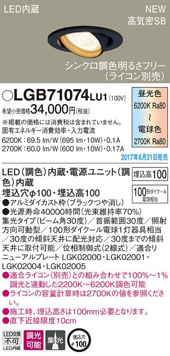 パナソニック Panasonic 照明器具LEDユニバーサルダウンライト シンクロ調色 浅型10H高気密SB形 ビーム角30度 集光タイプ 調光埋込穴φ100 100形ダイクール電球相当LGB71074LU1