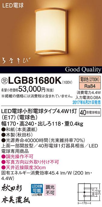 LGB81680K パナソニック Panasonic 照明器具 LED和風ブラケットライト 電球色 40形電球相当 上面一部開放型 はなさび 守(数寄屋)