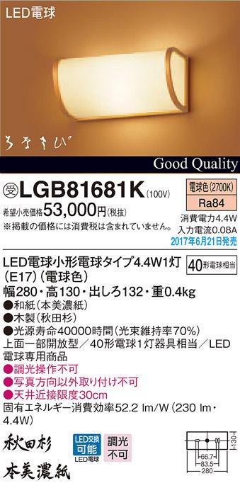 LGB81681K パナソニック Panasonic 照明器具 LED和風ブラケットライト 電球色 40形電球相当 上面一部開放型 はなさび 守(数寄屋)