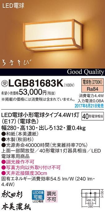 LGB81683K パナソニック Panasonic 照明器具 LED和風ブラケットライト 電球色 40形電球相当 上面一部開放型 はなさび 守(数寄屋)