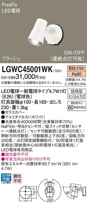 パナソニック Panasonic 照明器具LEDスポットライト 勝手口灯 電球色 防雨型FreePa フラッシュ ON/OFF型(連続点灯可能)明るさセンサ付 50形電球相当LGWC45001WK