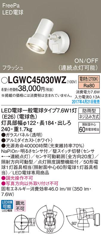 パナソニック Panasonic 照明器具LEDスポットライト 勝手口灯 電球色 防雨型FreePa フラッシュ ON/OFF型(連続点灯可能)明るさセンサ付 50形電球相当LGWC45030WZ