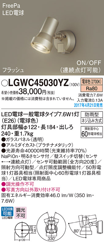 パナソニック Panasonic 照明器具LEDスポットライト 勝手口灯 電球色 防雨型FreePa フラッシュ ON/OFF型(連続点灯可能)明るさセンサ付 50形電球相当LGWC45030YZ