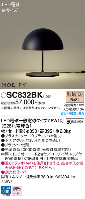 パナソニック Panasonic 照明器具LEDフロアスタンド 電球色中間スイッチ付 MODIFY ドーム型 Mサイズ 60形電球相当SC832BK