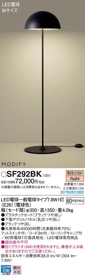 ●パナソニック Panasonic 照明器具LEDフロアスタンド 電球色 フットスイッチ付MODIFY ドーム型 Mサイズ 60形電球相当SF292BK