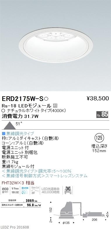 遠藤照明 施設照明LEDベースダウンライト 白コーンRsシリーズ Rs-18 FHT32W×3灯相当超広角配光51° Smart LEDZ 無線調光対応 ナチュラルホワイトERD2175W-S