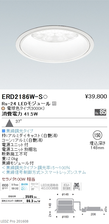 遠藤照明 施設照明LEDベースダウンライト 白コーンRsシリーズ Rs-24 セラメタ100W相当広角配光37° Smart LEDZ 無線調光対応 電球色ERD2186W-S