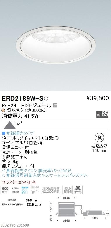 遠藤照明 施設照明LEDベースダウンライト 白コーンRsシリーズ Rs-24 セラメタ100W相当超広角配光52° Smart LEDZ 無線調光対応 電球色ERD2189W-S