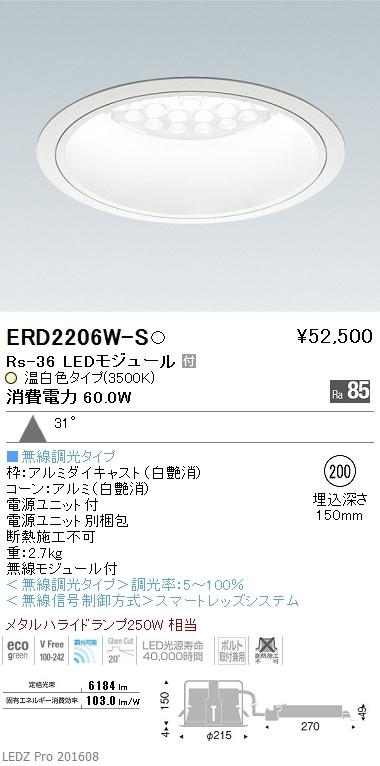 遠藤照明 施設照明LEDベースダウンライト 白コーンRsシリーズ Rs-36 メタルハライドランプ250W相当広角配光31° Smart LEDZ 無線調光対応 温白色ERD2206W-S