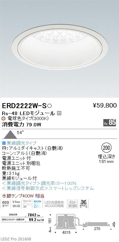 遠藤照明 施設照明LEDベースダウンライト 白コーンRsシリーズ Rs-48 水銀ランプ400W相当超広角配光54° Smart LEDZ 無線調光対応 電球色ERD2222W-S
