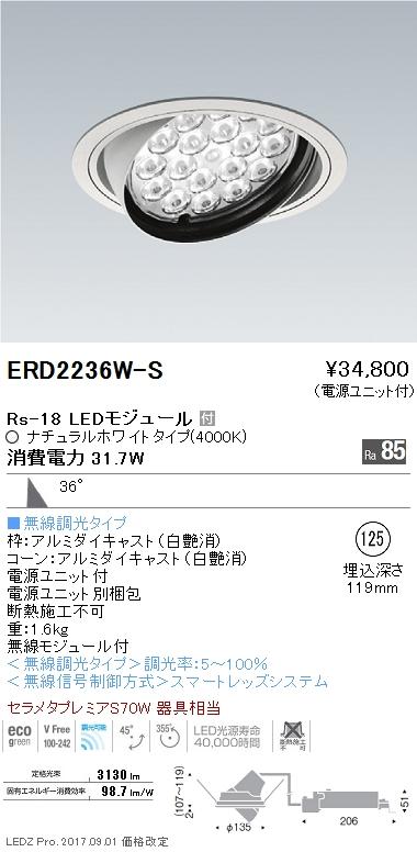 遠藤照明 施設照明LEDユニバーサルダウンライト RsシリーズRs-18 セラメタプレミアS70W相当広角配光36° Smart LEDZ 無線調光対応 ナチュラルホワイトERD2236W-S
