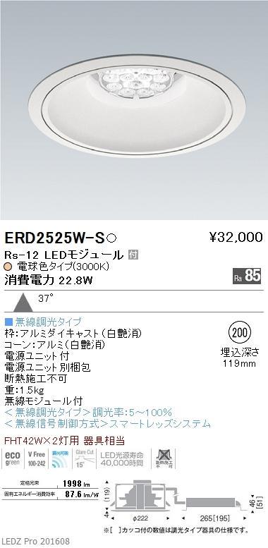 遠藤照明 施設照明LEDリプレイスダウンライト Rsシリーズ Rs-12広角配光37° FHT42W×2灯用器具相当 Smart LEDZ 無線調光対応 電球色ERD2525W-S