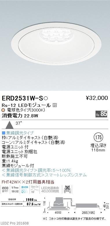 遠藤照明 施設照明LEDリプレイスダウンライト Rsシリーズ Rs-12広角配光37° FHT42W×2灯用器具相当Smart LEDZ 無線調光対応 電球色ERD2531W-S
