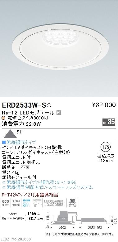 遠藤照明 施設照明LEDリプレイスダウンライト Rsシリーズ Rs-12超広角配光51° FHT42W×2灯用器具相当Smart LEDZ 無線調光対応 電球色ERD2533W-S