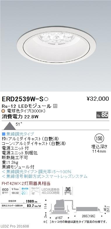遠藤照明 施設照明LEDリプレイスダウンライト Rsシリーズ Rs-12超広角配光51° FHT42W×2灯用器具相当Smart LEDZ 無線調光対応 電球色ERD2539W-S