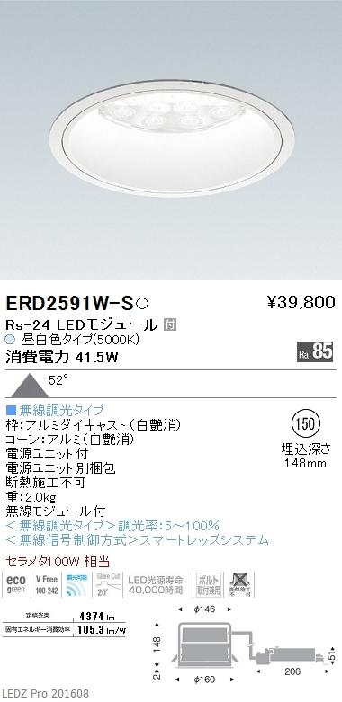 遠藤照明 施設照明LEDベースダウンライト 白コーンRsシリーズ Rs-24 セラメタ100W相当超広角配光52° Smart LEDZ 無線調光対応 昼白色ERD2591W-S