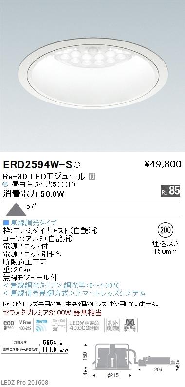 遠藤照明 施設照明LEDベースダウンライト 白コーンRsシリーズ Rs-30 水銀ランプ250W相当超広角配光57° Smart LEDZ 無線調光対応 昼白色ERD2594W-S