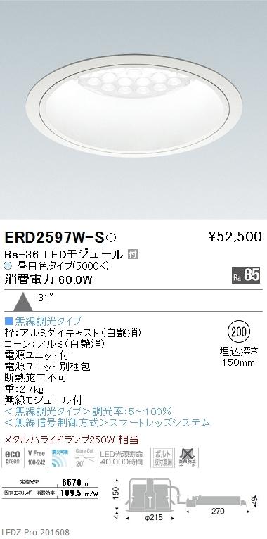 遠藤照明 施設照明LEDベースダウンライト 白コーンRsシリーズ Rs-36 メタルハライドランプ250W相当広角配光31° Smart LEDZ 無線調光対応 昼白色ERD2597W-S