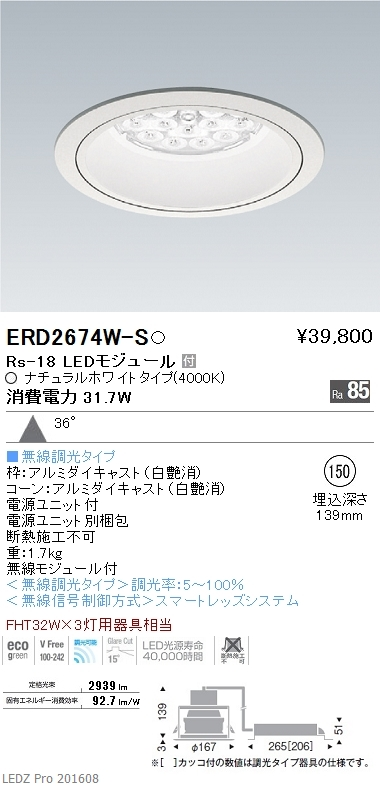遠藤照明 施設照明LEDリプレイスダウンライト Rsシリーズ Rs-18広角配光36° FHT32W×3灯用器具相当Smart LEDZ 無線調光対応 ナチュラルホワイトERD2674W-S