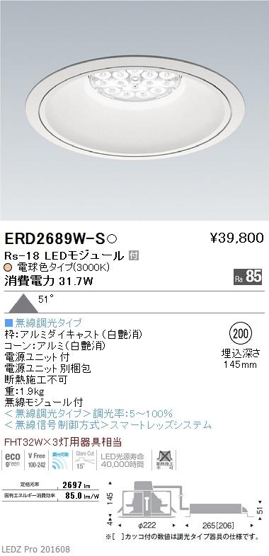 遠藤照明 施設照明LEDリプレイスダウンライト Rsシリーズ Rs-18超広角配光51° FHT32W×3灯用器具相当 Smart LEDZ 無線調光対応 電球色ERD2689W-S