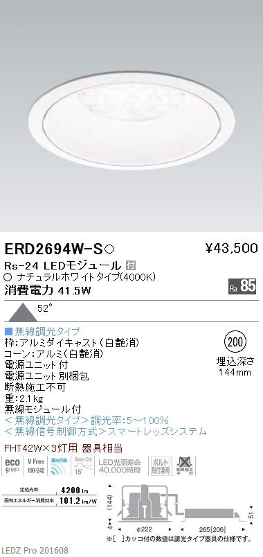 遠藤照明 施設照明LEDリプレイスダウンライト Rsシリーズ Rs-24超広角配光52° FHT42W×3灯用器具相当Smart LEDZ 無線調光対応 ナチュラルホワイトERD2694W-S