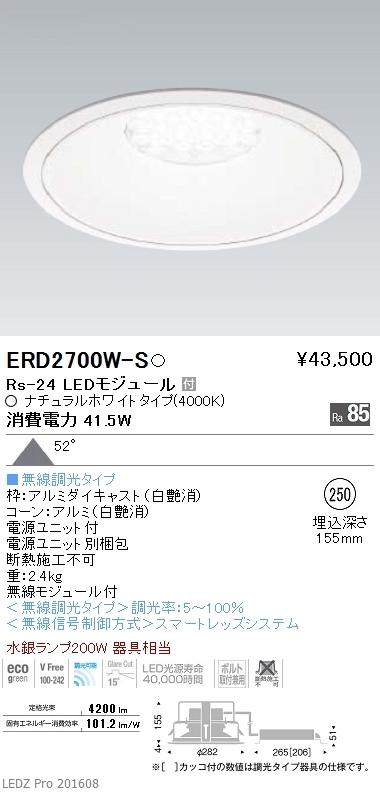 遠藤照明 施設照明LEDリプレイスダウンライト Rsシリーズ Rs-24超広角配光52° 水銀ランプ200W相当Smart LEDZ 無線調光対応 ナチュラルホワイトERD2700W-S