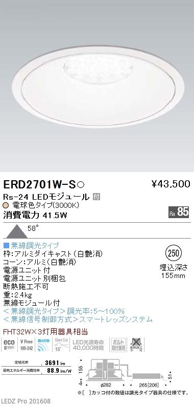 遠藤照明 施設照明LEDリプレイスダウンライト Rsシリーズ Rs-24超広角配光52° 水銀ランプ200W相当Smart LEDZ 無線調光対応 電球色ERD2701W-S