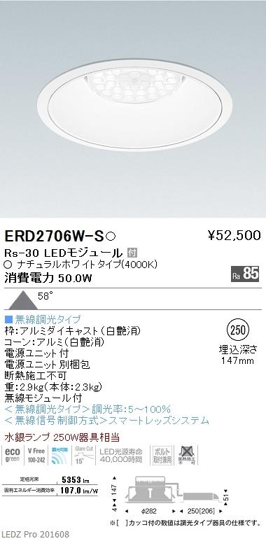 遠藤照明 施設照明LEDリプレイスダウンライト Rsシリーズ Rs-30超広角配光58° 水銀ランプ250W相当Smart LEDZ 無線調光対応 ナチュラルホワイトERD2706W-S