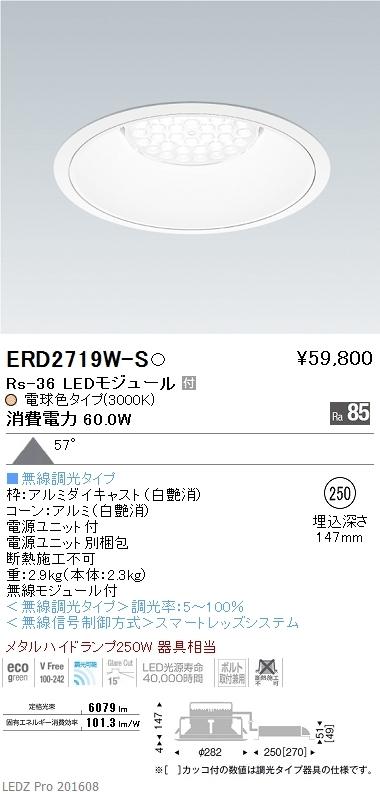 遠藤照明 施設照明LEDリプレイスダウンライト Rsシリーズ Rs-36超広角配光57° メタルハライドランプ250W相当Smart LEDZ 無線調光対応 電球色ERD2719W-S