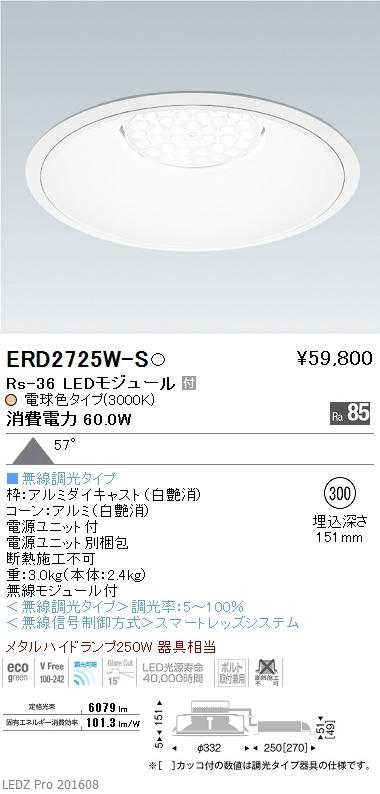 遠藤照明 施設照明LEDリプレイスダウンライト Rsシリーズ Rs-36超広角配光57° メタルハライドランプ250W相当Smart LEDZ 無線調光対応 電球色ERD2725W-S