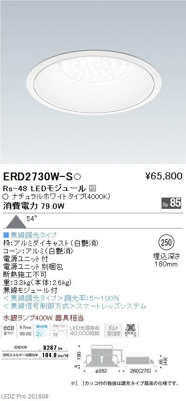 遠藤照明 施設照明LEDリプレイスダウンライト Rsシリーズ Rs-48超広角配光54° 水銀ランプ400W相当Smart LEDZ 無線調光対応 ナチュラルホワイトERD2730W-S