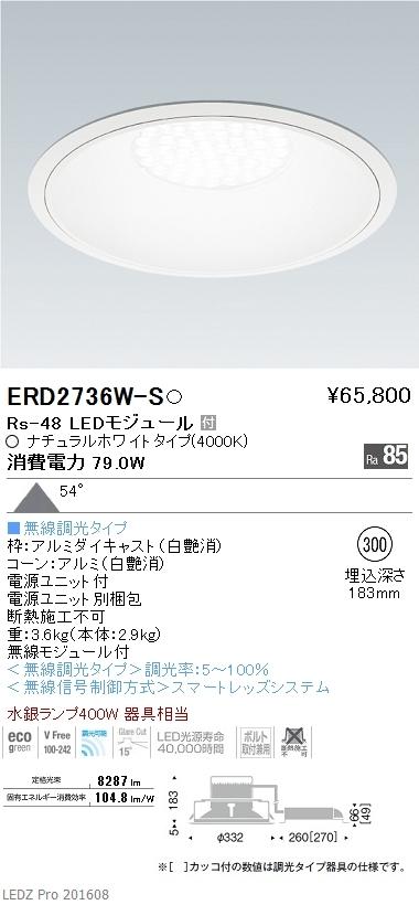 遠藤照明 施設照明LEDリプレイスダウンライト Rsシリーズ Rs-48超広角配光54° 水銀ランプ400W器具相当Smart LEDZ 無線調光対応 ナチュラルホワイトERD2736W-S