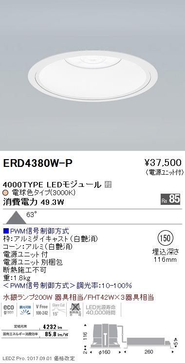 遠藤照明 施設照明LEDベースダウンライト 浅型白コーンARCHIシリーズ 超広角配光63° 水銀ランプ200W相当 4000タイプPWM信号制御調光 電球色ERD4380W-P