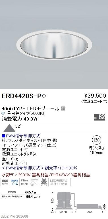 遠藤照明 施設照明LEDベースダウンライト 鏡面マットコーンARCHIシリーズ 4000タイプ 水銀ランプ200W相当超広角配光62° PWM信号制御調光 昼白色ERD4420S-P
