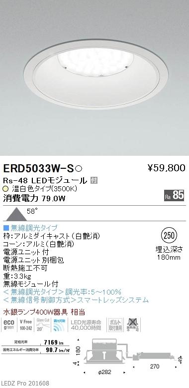 遠藤照明 施設照明LEDベースダウンライト 白コーンRsシリーズ Rs-48 水銀ランプ400W相当拡散配光58° Smart LEDZ 無線調光対応 温白色ERD5033W-S