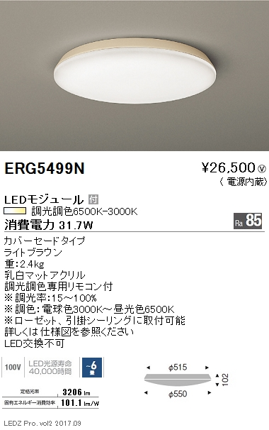 【8/25は店内全品ポイント3倍!】ERG5499N遠藤照明 施設照明 LEDシーリングライト 調光調色 カバーセードタイプ ERG5499N 【~6畳】