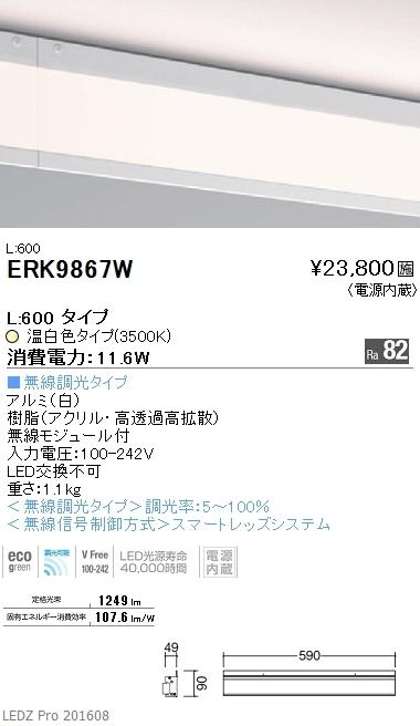 【即出荷】 遠藤照明 施設照明LED間接照明 ダストレス 温白色ERK9867W・コーニス照明 拡散配光 拡散配光 L600タイプ無線調光(調光 遠藤照明/非調光兼用型) 温白色ERK9867W, GRAZIA:677a7435 --- canoncity.azurewebsites.net