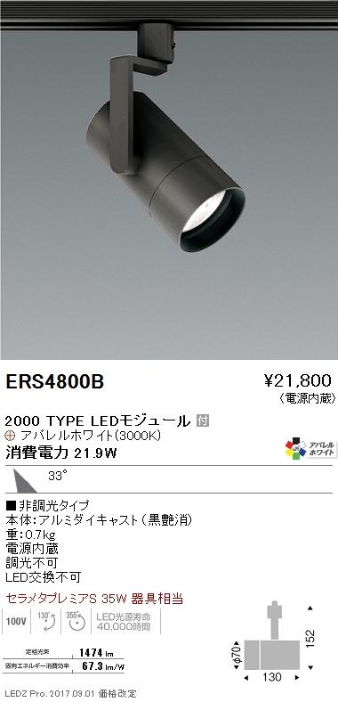 遠藤照明 施設照明LEDグレアレススポットライト ショートフードARCHIシリーズ 2000タイプ 7000cdクラスセラメタプレミアS35W相当 広角配光33°プラグタイプ 非調光 電球色 アパレルホワイト Ra95ERS4800B