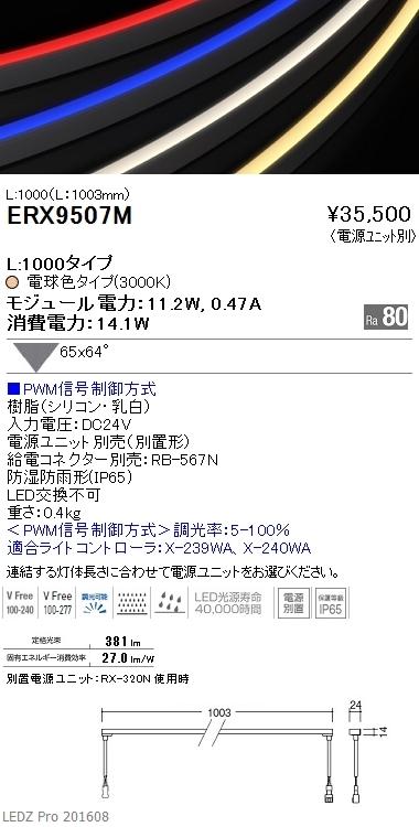 遠藤照明 施設照明LED間接照明 屋内外兼用PWM信号制御調光(調光/非調光兼用型) 拡散配光L1000タイプ 電球色ERX9507M