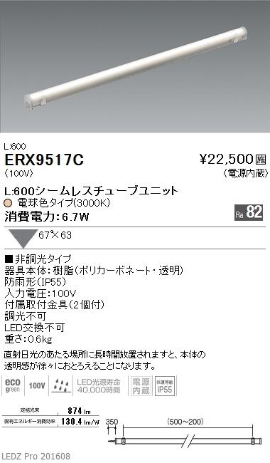 遠藤照明 施設照明LED間接照明 屋内外兼用 TUBEシリーズ アウトドアシームレスチューブ非調光 拡散配光 L600タイプ 電球色ERX9517C