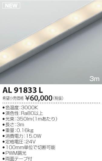 コイズミ照明 照明器具入力コネクタなしテープライト リニアライトフレックス(屋内屋外兼用) 3m電球色 調光可 LED15.0WAL91833L