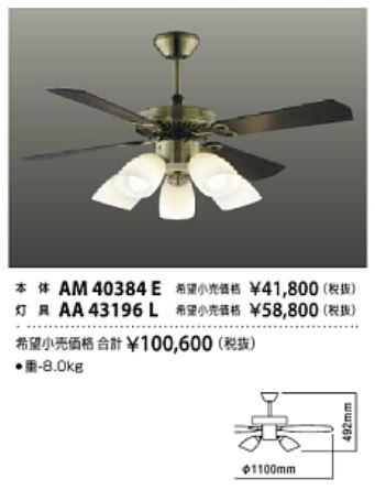 コイズミ照明 照明器具Combination Fan S-シリーズクラシカルタイプインテリアファン本体(モーター+羽根) リモコン付 + 専用灯具 電球色 非調光AM40384E + AA43196L【~8畳】