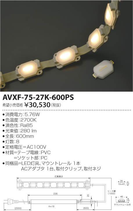 コイズミ照明 照明器具テープライト アドバンテージ PSパック 600mm電球色 非調光AVXF-75-27K-600PS