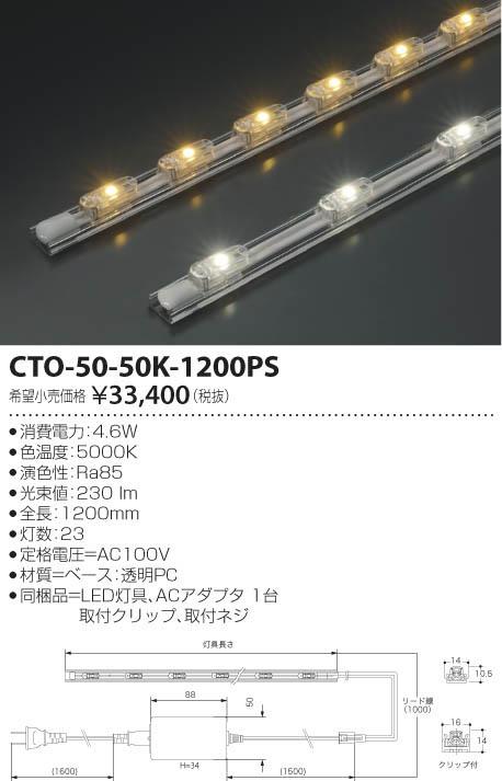 【6/10はスーパーセールに合わせて、ポイント2倍!】CTO-50-50K-1200PSLEDテープライト インダイレクトミニ PSパック 全長:1200mm 灯数23 非調光 昼白色 コイズミ照明 照明器具 間接照明