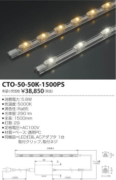 コイズミ照明 照明器具テープライト インダイレクトミニ PSパック 1500mm昼白色 非調光CTO-50-50K-1500PS