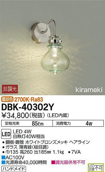大光電機 照明器具LEDブラケットライト kirameki電球色 白熱灯40Wタイプ 非調光DBK-40302Y
