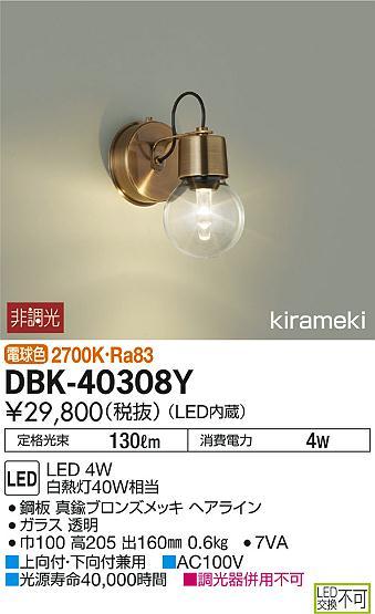 大光電機 照明器具LEDブラケットライト kirameki電球色 白熱灯40Wタイプ 非調光DBK-40308Y